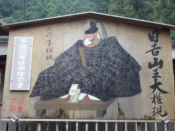 113日吉西本宮神猿大絵馬580.JPG