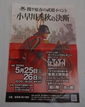 13-イベントパンフレットDSC00624.JPG