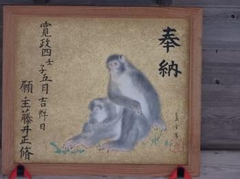 136日吉西本宮拝殿神猿絵567.JPG