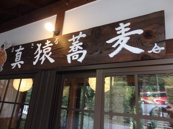 4真猿蕎麦703.JPG