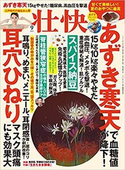 51pK7itoM7S._壮快9月号 表紙.jpg