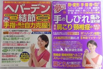 わかさ夢ムックP4290007.JPG