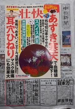中日新聞書籍広告壮快PXL_20210718_232622595.jpg