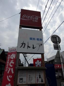 喫茶カトレアP9130098.JPG