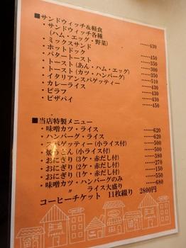 喫茶カトレアP9130100.JPG