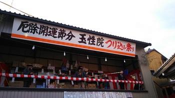 玉姓院節分祭境内DSC_0995.JPG